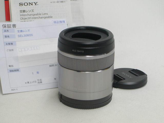 E 30 / 3.5 MACRO (E-mount)